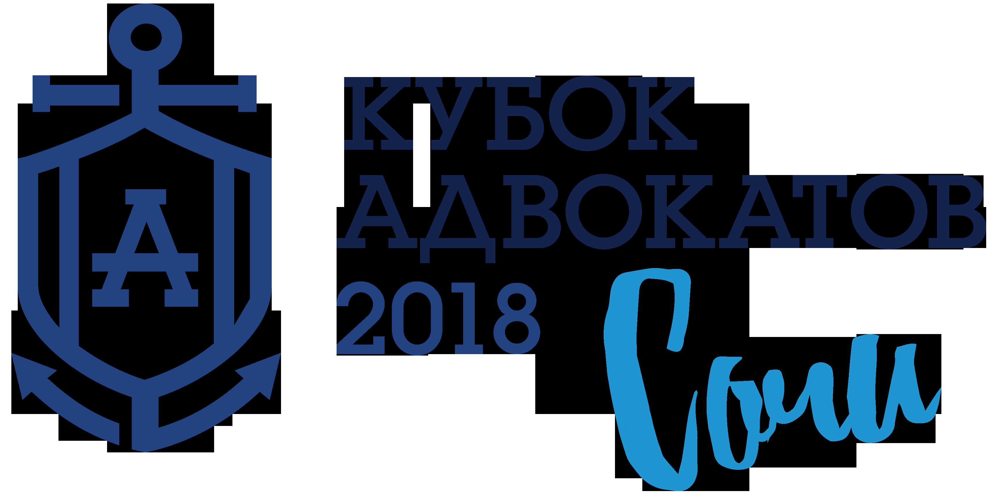 Кубок адвокатов Сочи 2018